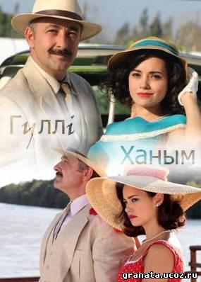 Асау журек все серии на русском